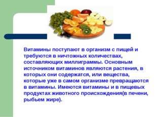 Витамины поступают в организм с пищей и требуются в ничтожных количествах, со