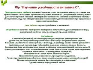 """Л/р """"Изучение устойчивости витамина С"""". Предварительные сведения: витамин С о"""