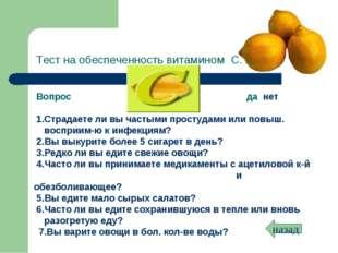 Тест на обеспеченность витамином С. Вопрос  да нет  1.Страдаете ли вы част