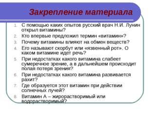 Закрепление материала С помощью каких опытов русский врач Н.И. Лунин открыл в