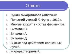 Ответы: Лунин выкармливал животных. Польский ученый К. Функ в 1912 г. Многие