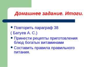 Домашнее задание. Итоги. Повторить параграф 38 ( Батуев А. С.) Принести реце