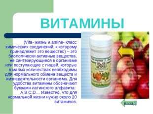 ВИТАМИНЫ (Vita- жизнь и amine- класс химических соединений, к которому принад
