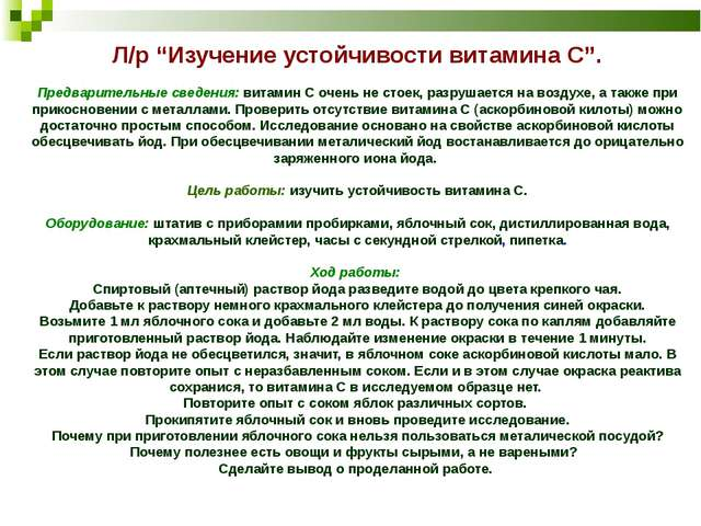 """Л/р """"Изучение устойчивости витамина С"""". Предварительные сведения: витамин С о..."""