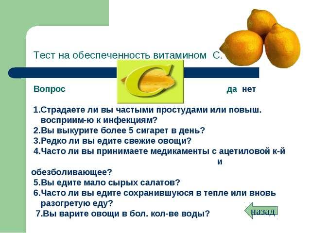 Тест на обеспеченность витамином С. Вопрос  да нет  1.Страдаете ли вы част...