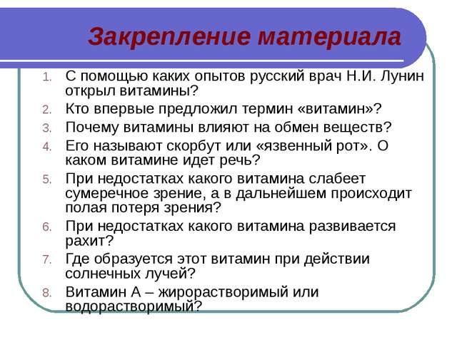 Закрепление материала С помощью каких опытов русский врач Н.И. Лунин открыл в...