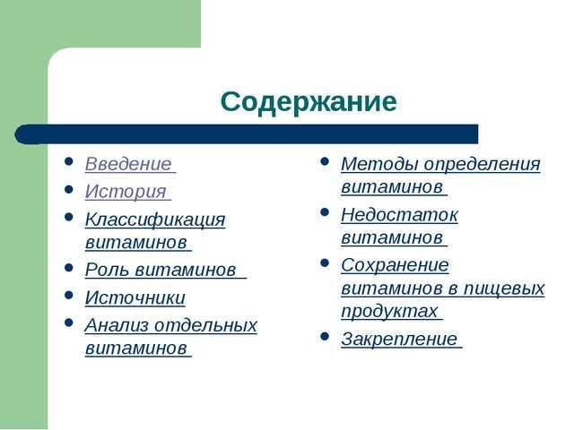 Содержание Введение История Классификация витаминов Роль витаминов Источники...