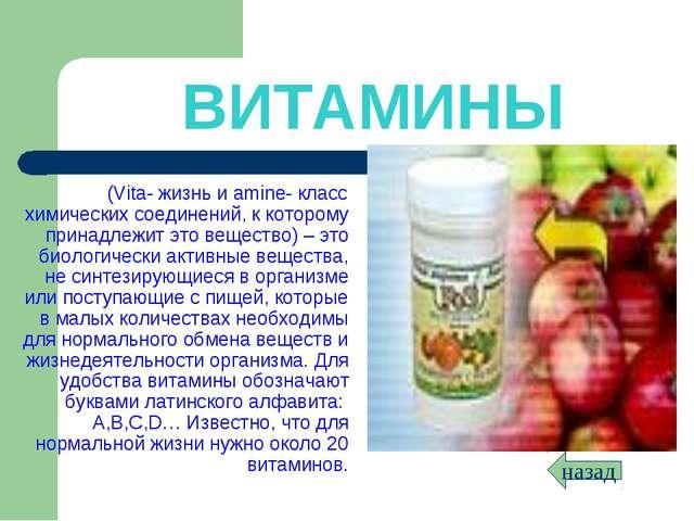 ВИТАМИНЫ (Vita- жизнь и amine- класс химических соединений, к которому принад...
