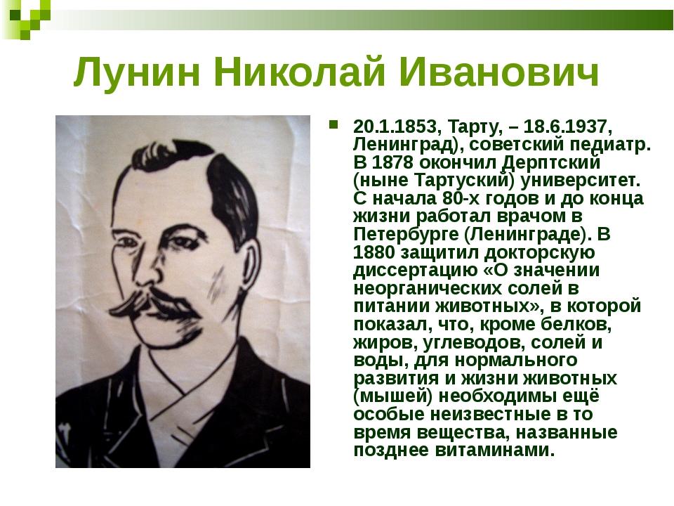 Лунин Николай Иванович 20.1.1853, Тарту, – 18.6.1937, Ленинград), советский п...