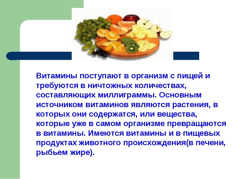 Витамины поступают в организм с пищей и требуются в ничтожных количествах, со...