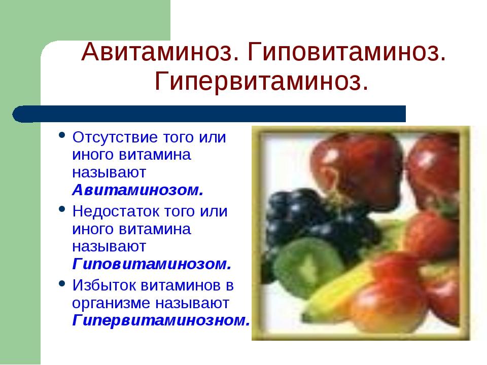 Авитаминоз. Гиповитаминоз. Гипервитаминоз. Отсутствие того или иного витамин...