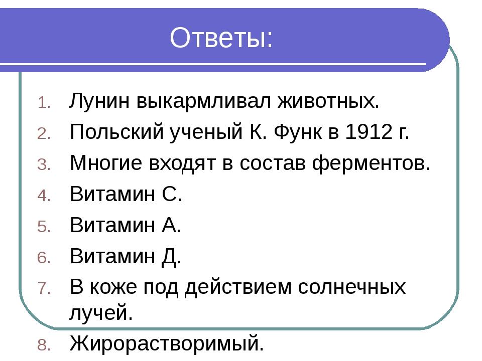 Ответы: Лунин выкармливал животных. Польский ученый К. Функ в 1912 г. Многие...