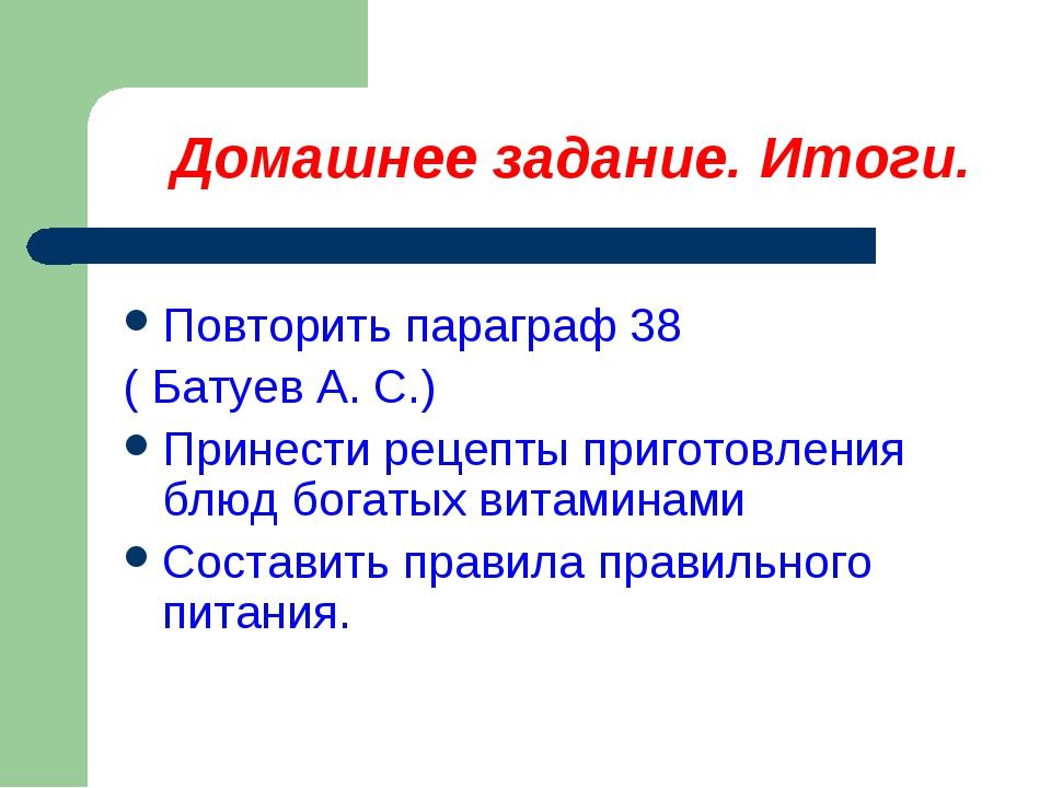 Домашнее задание. Итоги. Повторить параграф 38 ( Батуев А. С.) Принести реце...
