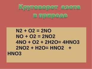 N2+ O2= 2NO NO + O2= 2NO2 4NO + O2+ 2H2O= 4HNO3 2NO2+ H2O= HNO2+ HNO3