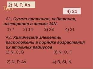 Тест А1. Сумма протонов, нейтронов, электронов в атоме 14N 1) 7 2) 14 3) 28 4