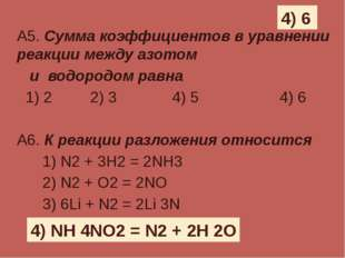 А5. Сумма коэффициентов в уравнении реакции между азотом и водородом равна 1)