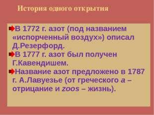 История одного открытия В 1772 г. азот (под названием «испорченный воздух») о