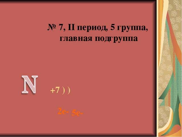 +7 ) ) 5e- 2e- № 7, II период, 5 группа, главная подгруппа