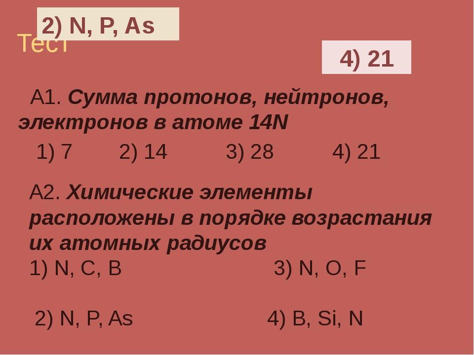 Тест А1. Сумма протонов, нейтронов, электронов в атоме 14N 1) 7 2) 14 3) 28 4...