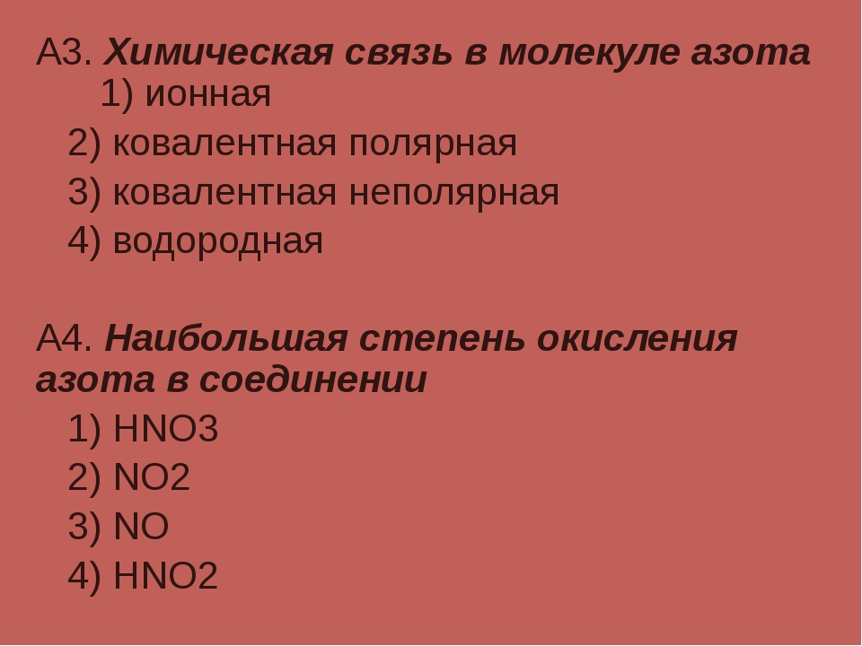 А3. Химическая связь в молекуле азота 1) ионная 2) ковалентная полярная 3) ко...