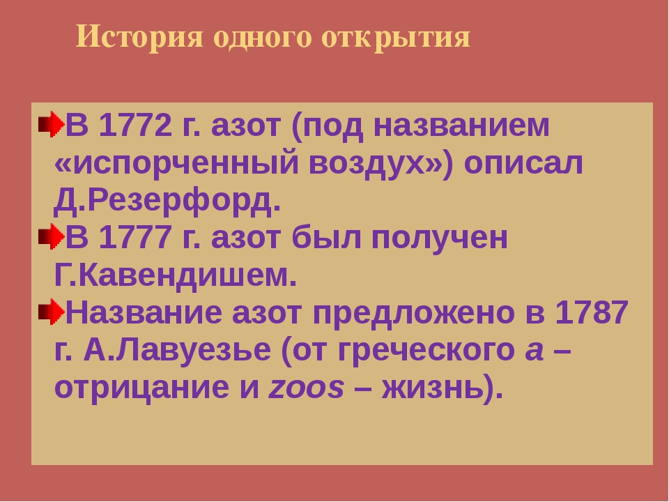 История одного открытия В 1772 г. азот (под названием «испорченный воздух») о...