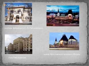 особняк фабриканта С. П. Рябушинского здание Ярославского вокзала в Москве ба