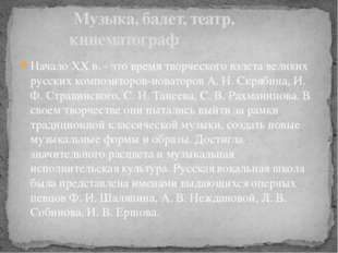 Начало XX в. - это время творческого взлета великих русских композиторов-нова