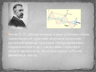 Физик П. Н. Лебедев впервые в мире установил общие закономерности, присущие в