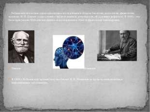 Небывалым всплеском характеризовались исследования в области биологии, психо