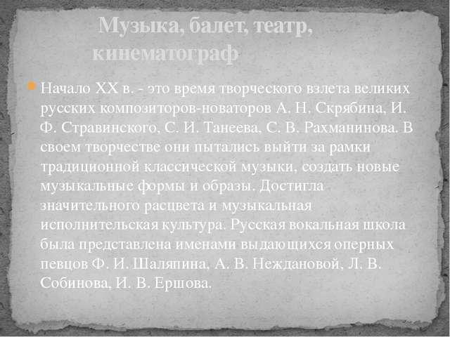 Начало XX в. - это время творческого взлета великих русских композиторов-нова...