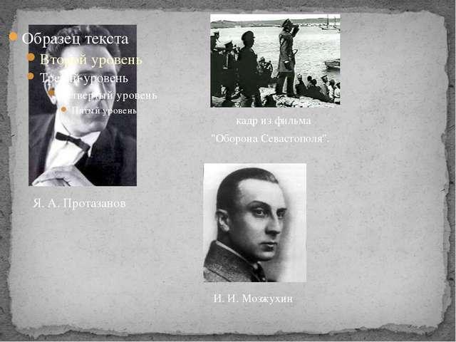 "Я. А. Протазанов кадр из фильма ""Оборона Севастополя"". И. И. Мозжухин"