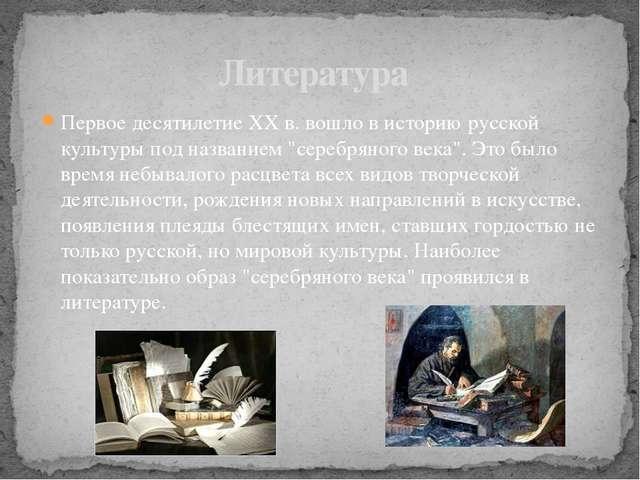 """Первое десятилетие XX в. вошло в историю русской культуры под названием """"сере..."""