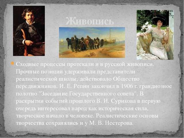Сходные процессы протекали и в русской живописи. Прочные позиции удерживали п...