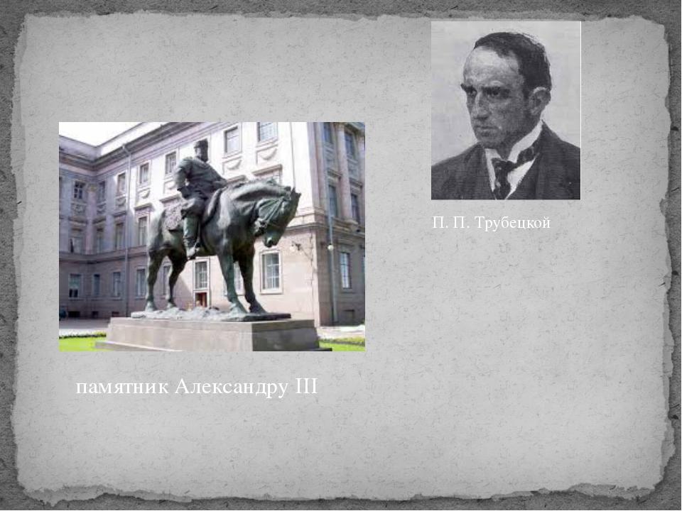 П. П. Трубецкой памятник Александру III