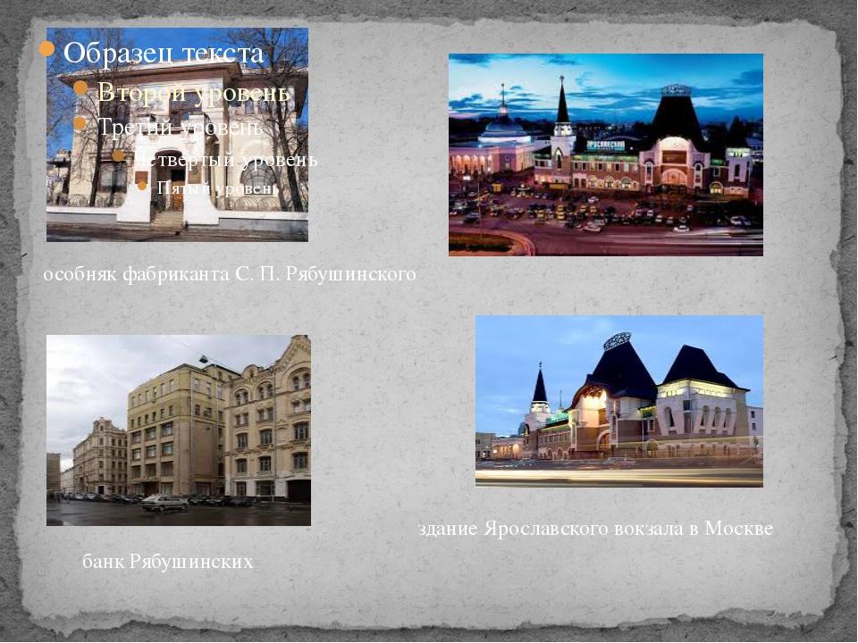 особняк фабриканта С. П. Рябушинского здание Ярославского вокзала в Москве ба...