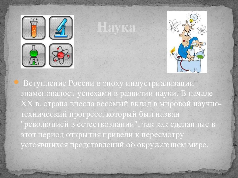 Вступление России в эпоху индустриализации знаменовалось успехами в развитии...