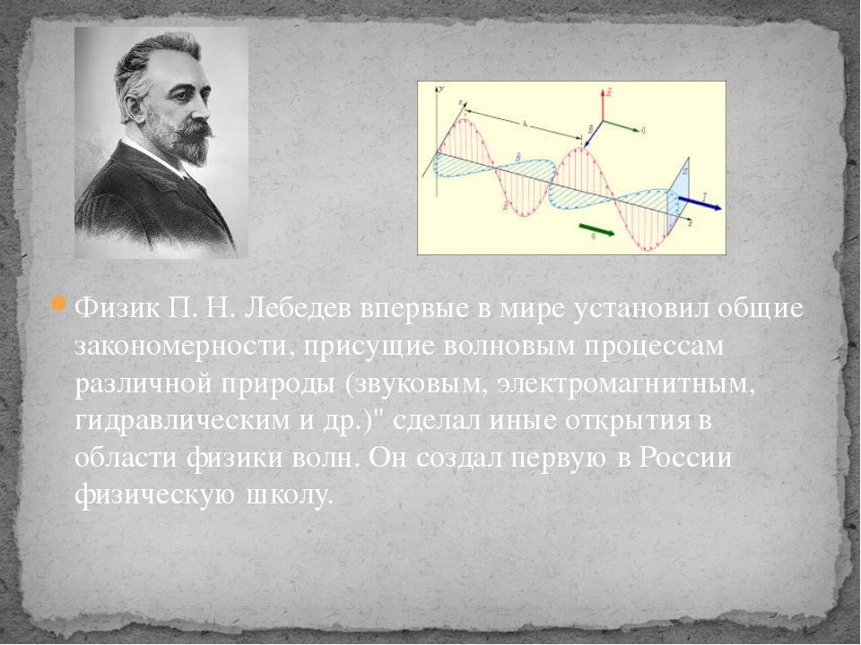 Физик П. Н. Лебедев впервые в мире установил общие закономерности, присущие в...