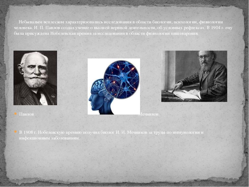 Небывалым всплеском характеризовались исследования в области биологии, психо...