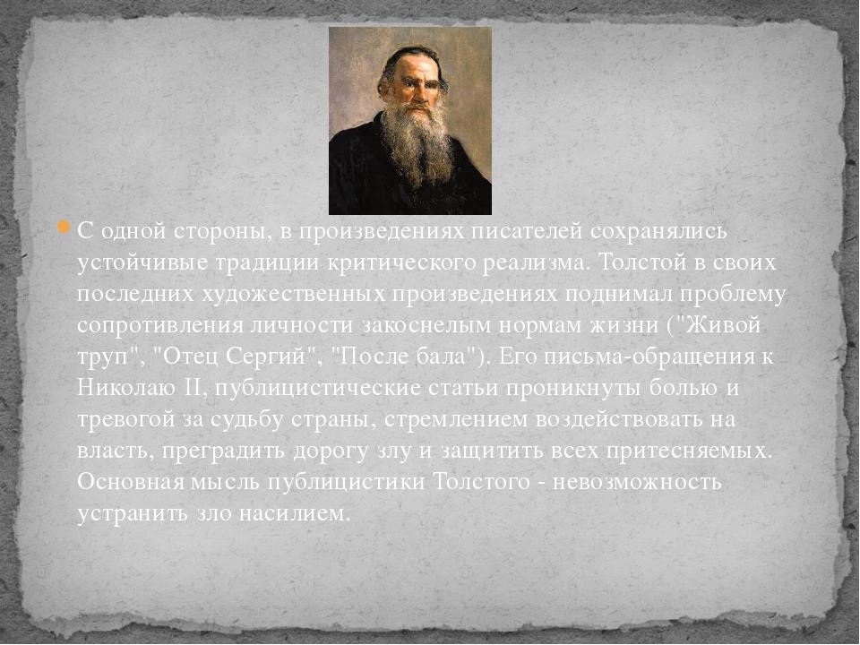 С одной стороны, в произведениях писателей сохранялись устойчивые традиции кр...