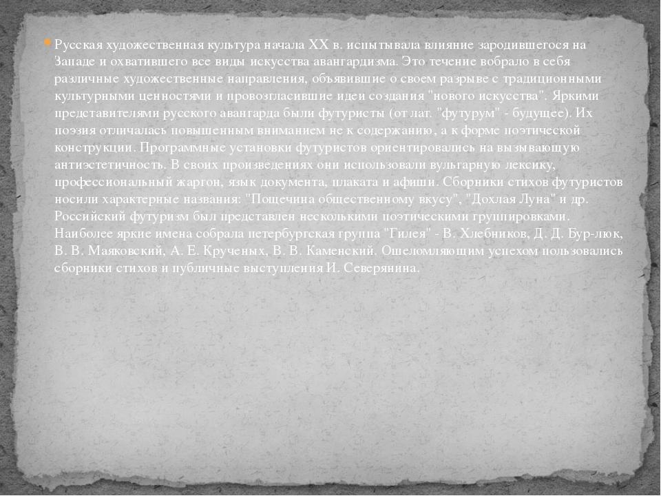 Русская художественная культура начала XX в. испытывала влияние зародившегося...