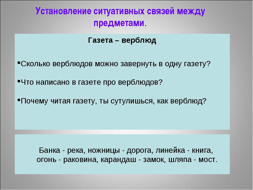 Установление ситуативных связей между предметами. Банка - река, ножницы - дор...