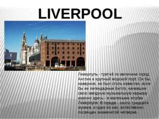 LIVERPOOL Ливерпуль - третий по величине город Англии и крупный морской порт.