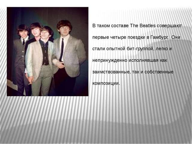 В таком составе The Beatles совершают первые четыре поездки в Гамбург. Они ст...