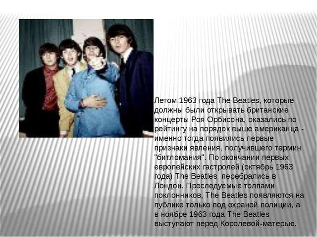 Летом 1963 года The Beatles, которые должны были открывать британские концерт...
