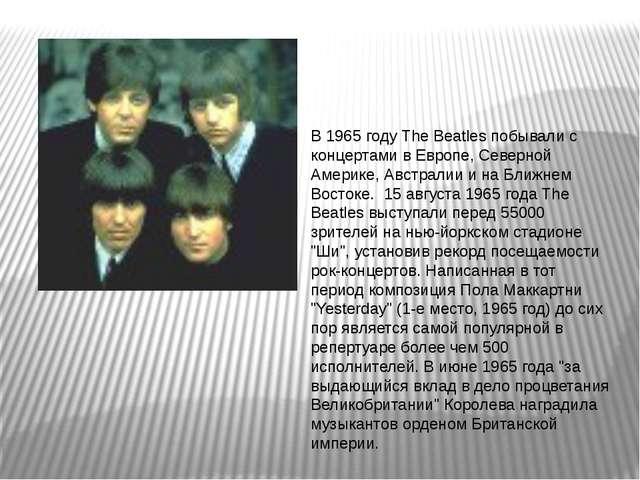 В 1965 году The Beatles побывали с концертами в Европе, Северной Америке, Авс...