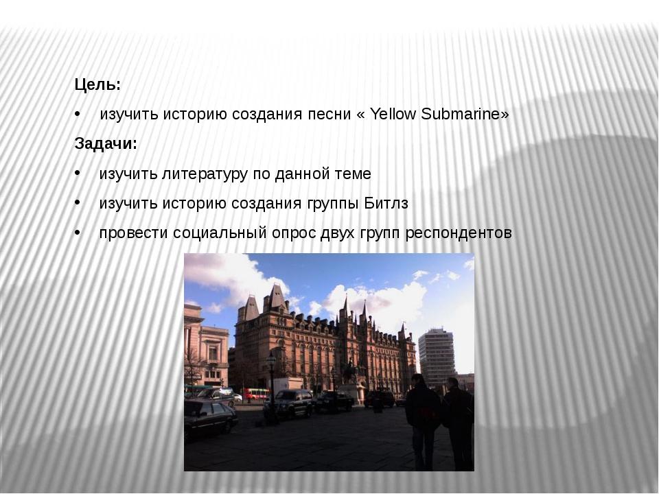Цель: изучить историю создания песни « Yellow Submarine» Задачи: изучить лите...