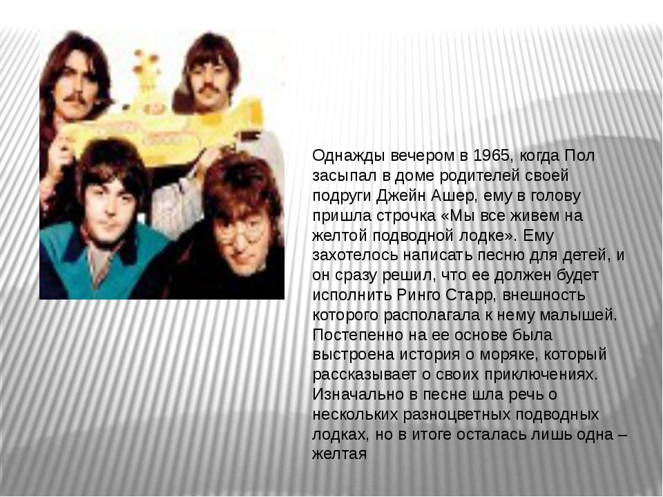 Однажды вечером в 1965, когда Пол засыпал в доме родителей своей подруги Джей...