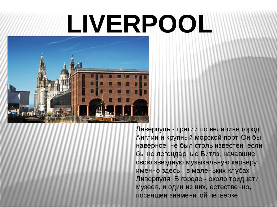 LIVERPOOL Ливерпуль - третий по величине город Англии и крупный морской порт....
