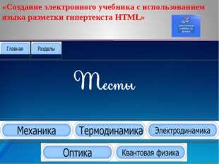 «Создание электронного учебника с использованием языка разметки гипертекста H