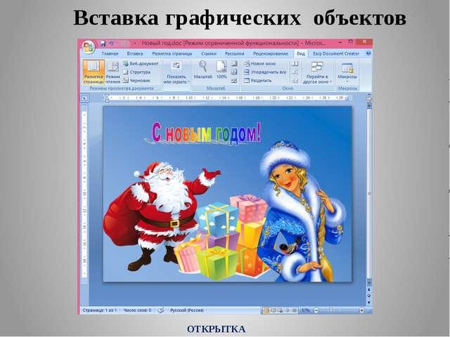 Вставка графических объектов ОТКРЫТКА